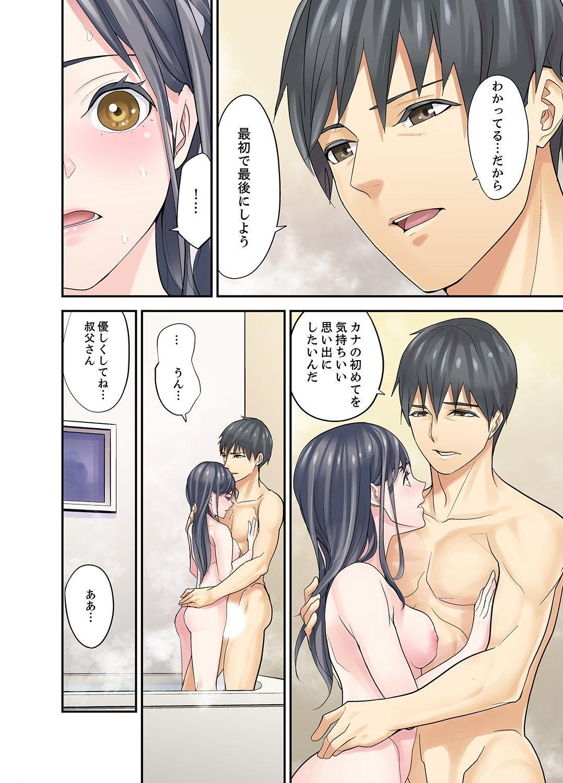 Mei ga Ne Shizu mattara… SEX Kyouiku de Majiwaru Jikan 95
