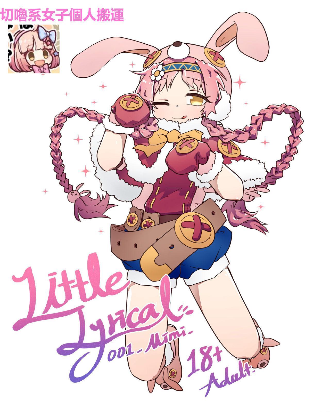 [MountainHan(山含)] Little Lyrical-MiMi 001 (Princess Connect! Re:Dive) [Chinese] [切嚕系女子個人搬運] [Decensored] +小宣傳 0