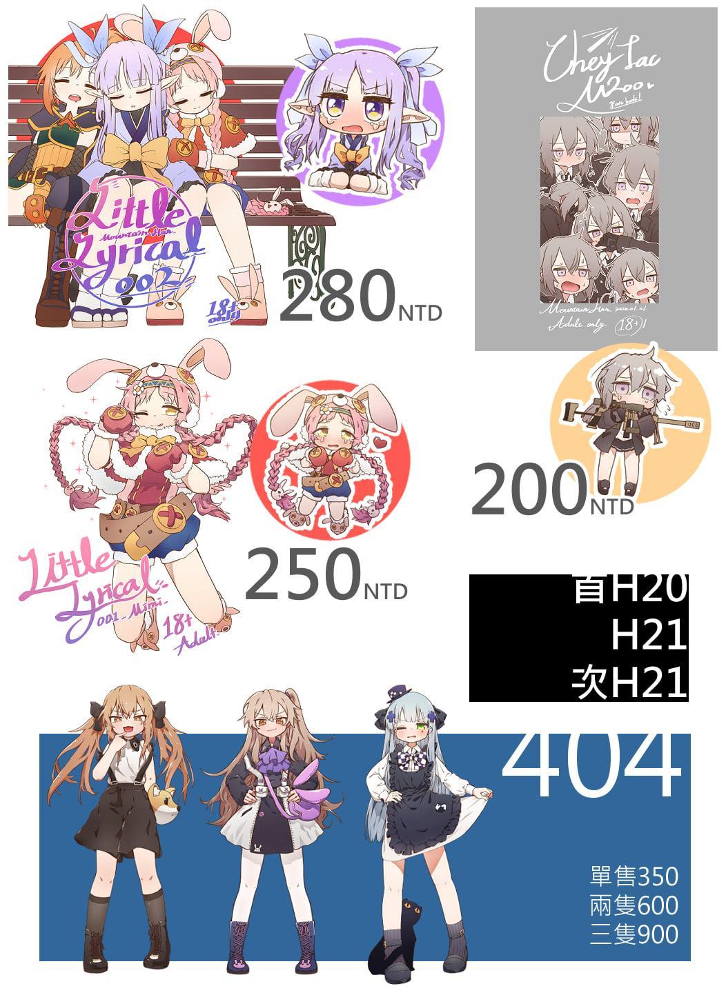 [MountainHan(山含)] Little Lyrical-MiMi 001 (Princess Connect! Re:Dive) [Chinese] [切嚕系女子個人搬運] [Decensored] +小宣傳 16