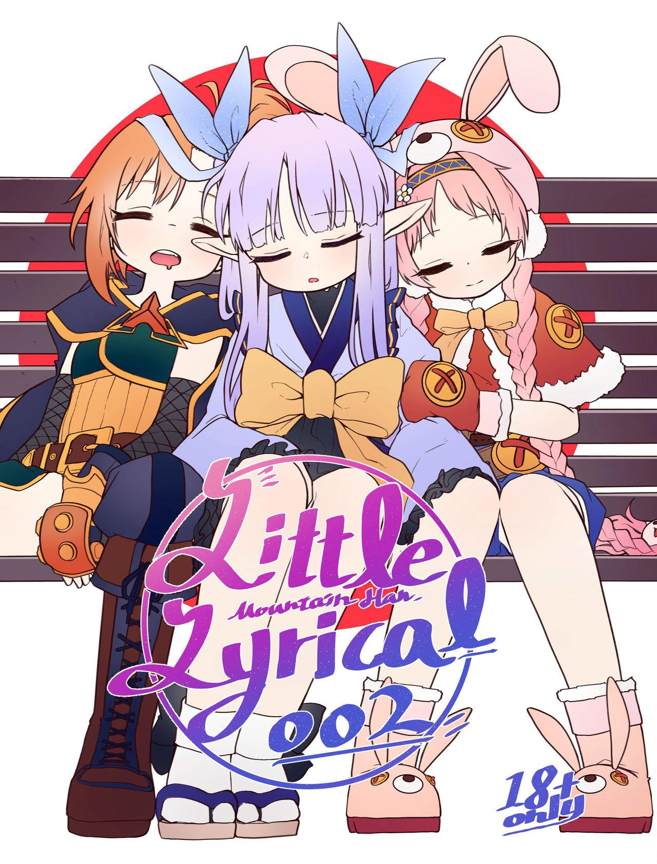 [MountainHan(山含)] Little Lyrical 002 (Princess Connect! Re:Dive) [Chinese] [切嚕系女子個人搬運] [Decensored] +小宣傳 0