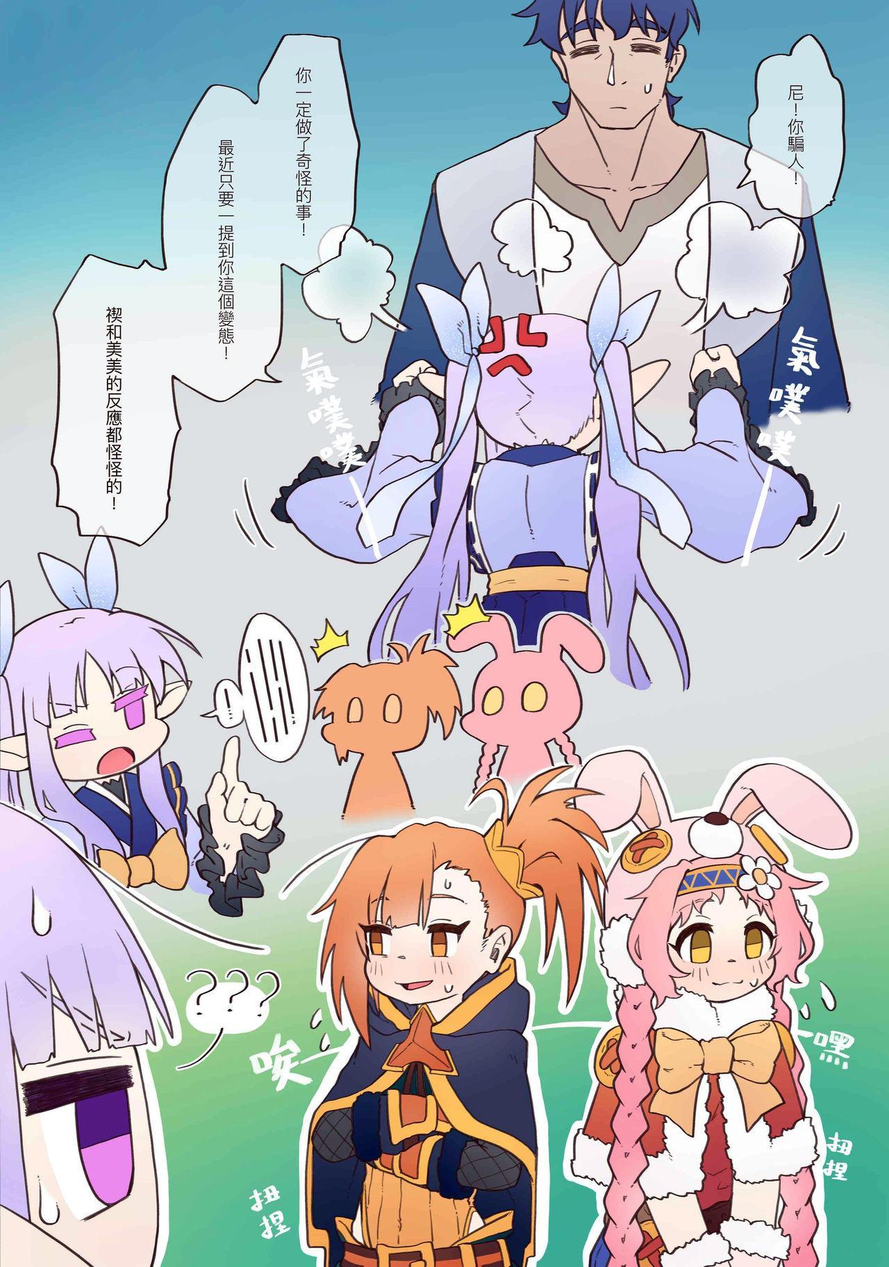 [MountainHan(山含)] Little Lyrical 002 (Princess Connect! Re:Dive) [Chinese] [切嚕系女子個人搬運] [Decensored] +小宣傳 20