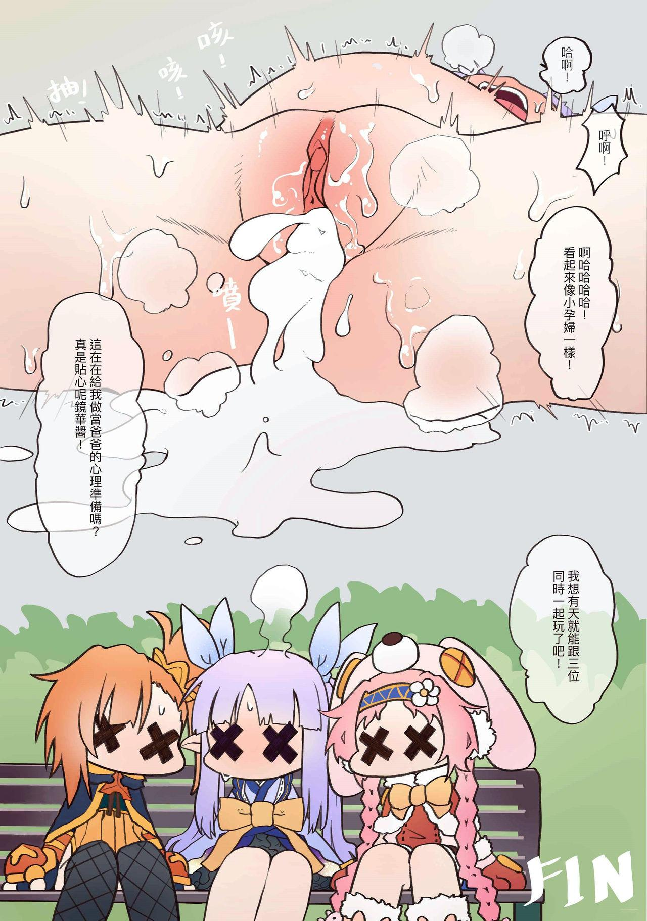 [MountainHan(山含)] Little Lyrical 002 (Princess Connect! Re:Dive) [Chinese] [切嚕系女子個人搬運] [Decensored] +小宣傳 33
