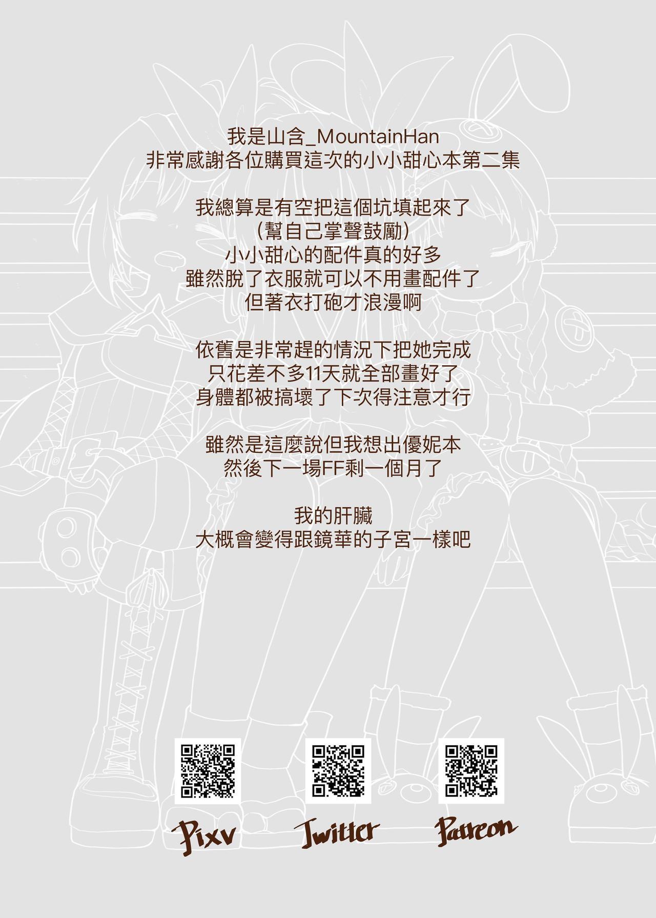 [MountainHan(山含)] Little Lyrical 002 (Princess Connect! Re:Dive) [Chinese] [切嚕系女子個人搬運] [Decensored] +小宣傳 34