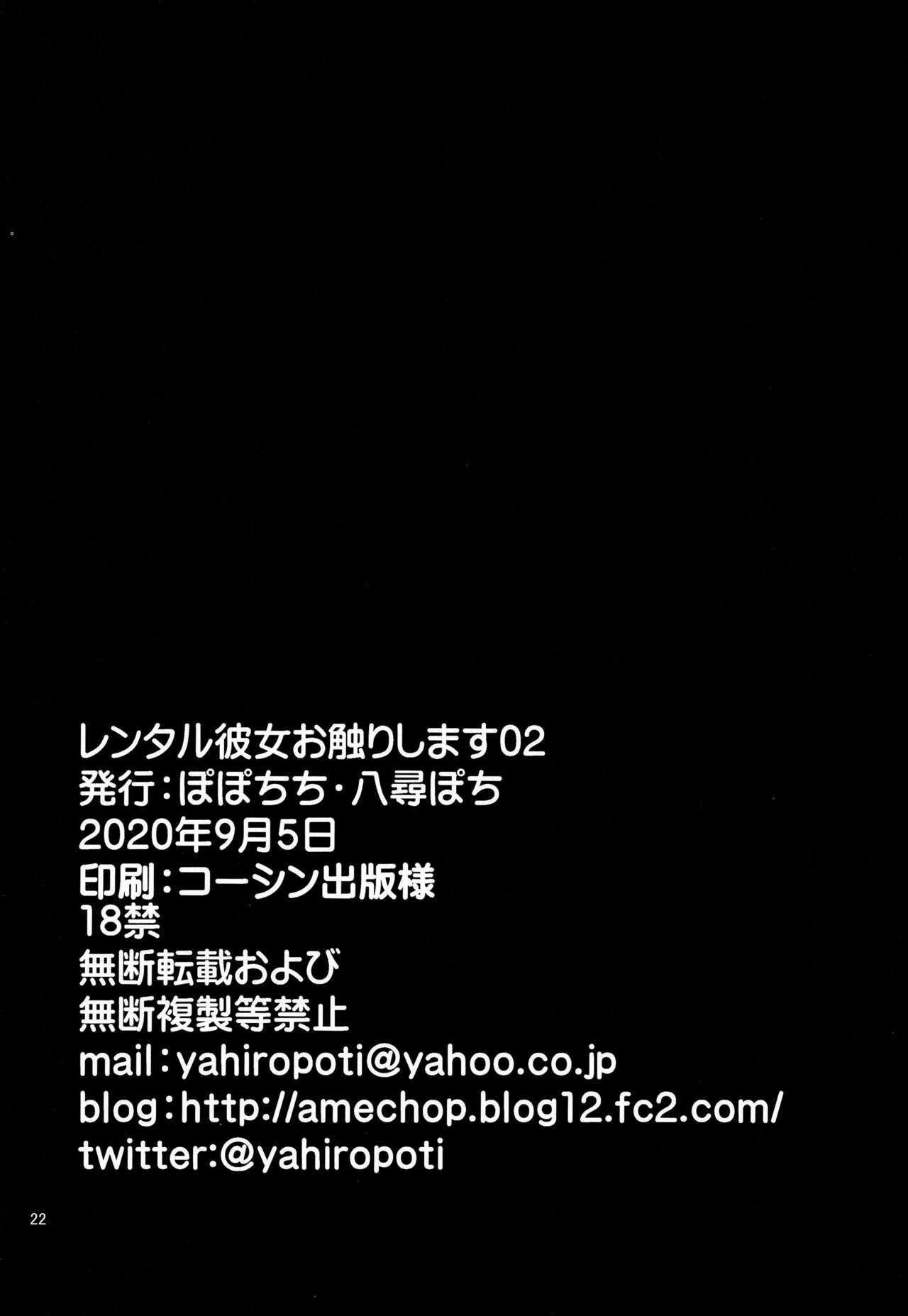 Rental Kanojo Osawari Shimasu 02 21