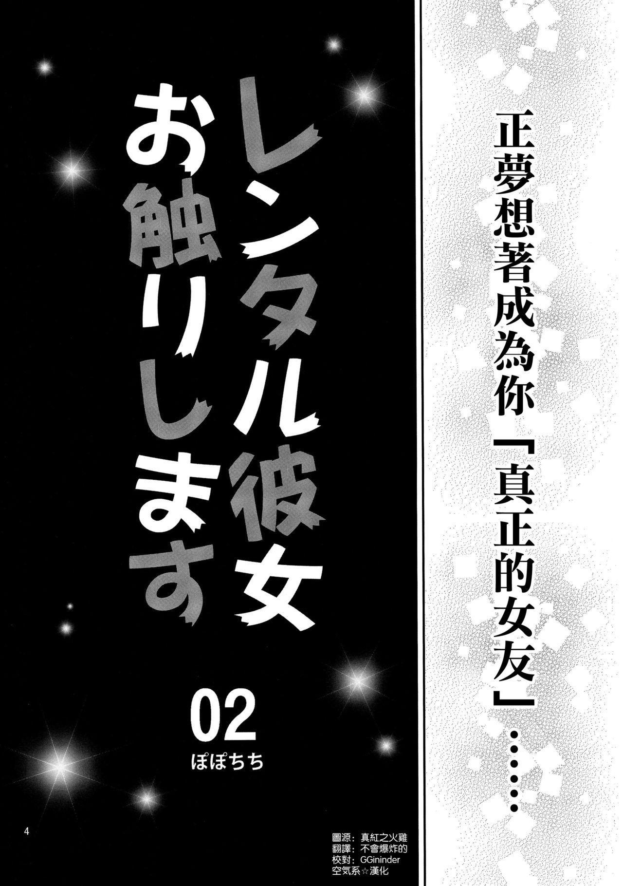 Rental Kanojo Osawari Shimasu 02 3