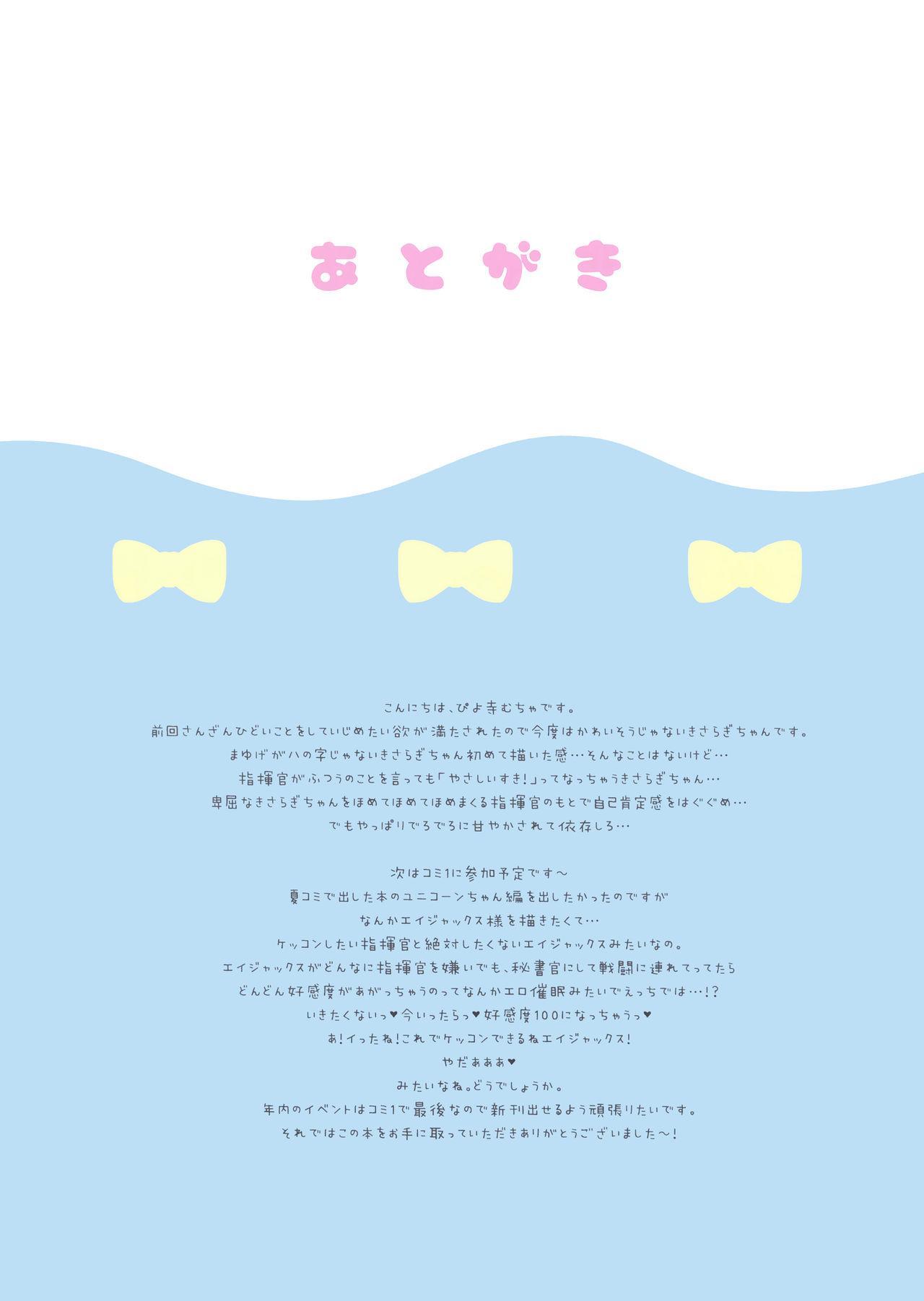 (Mimiket 40) [PiyoPit (Piyodera Mucha)] Kisaragi-chan wa Kawaisou ja Nai! - Kisaragi-chan is not pitiful! (Azur Lane) [English] 14