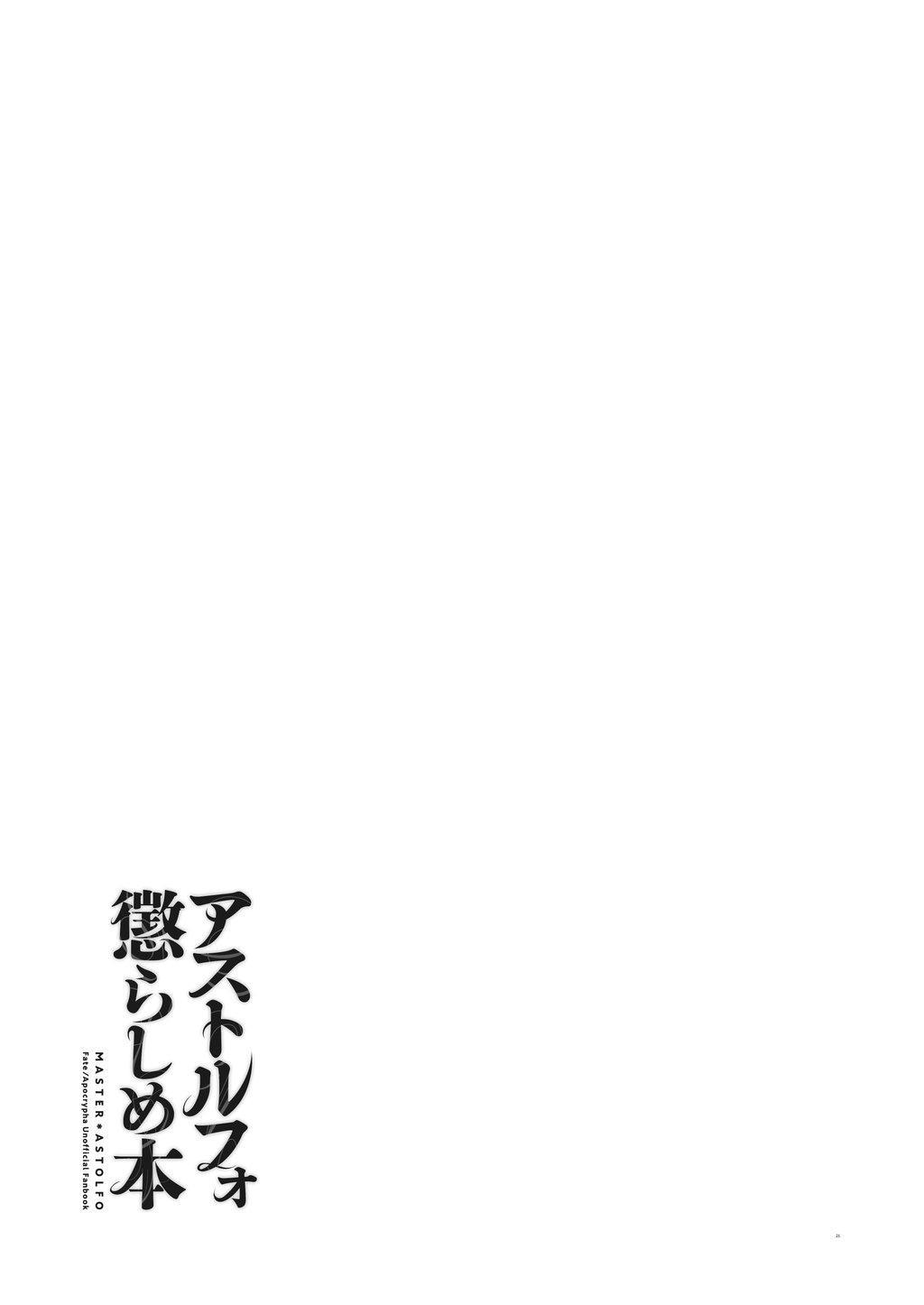 Astolfo Korashime Hon | Teasing Astolfo 18