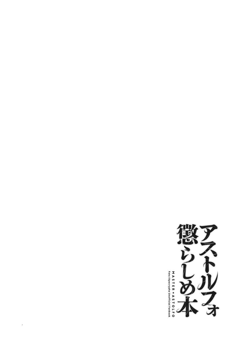 Astolfo Korashime Hon | Teasing Astolfo 1