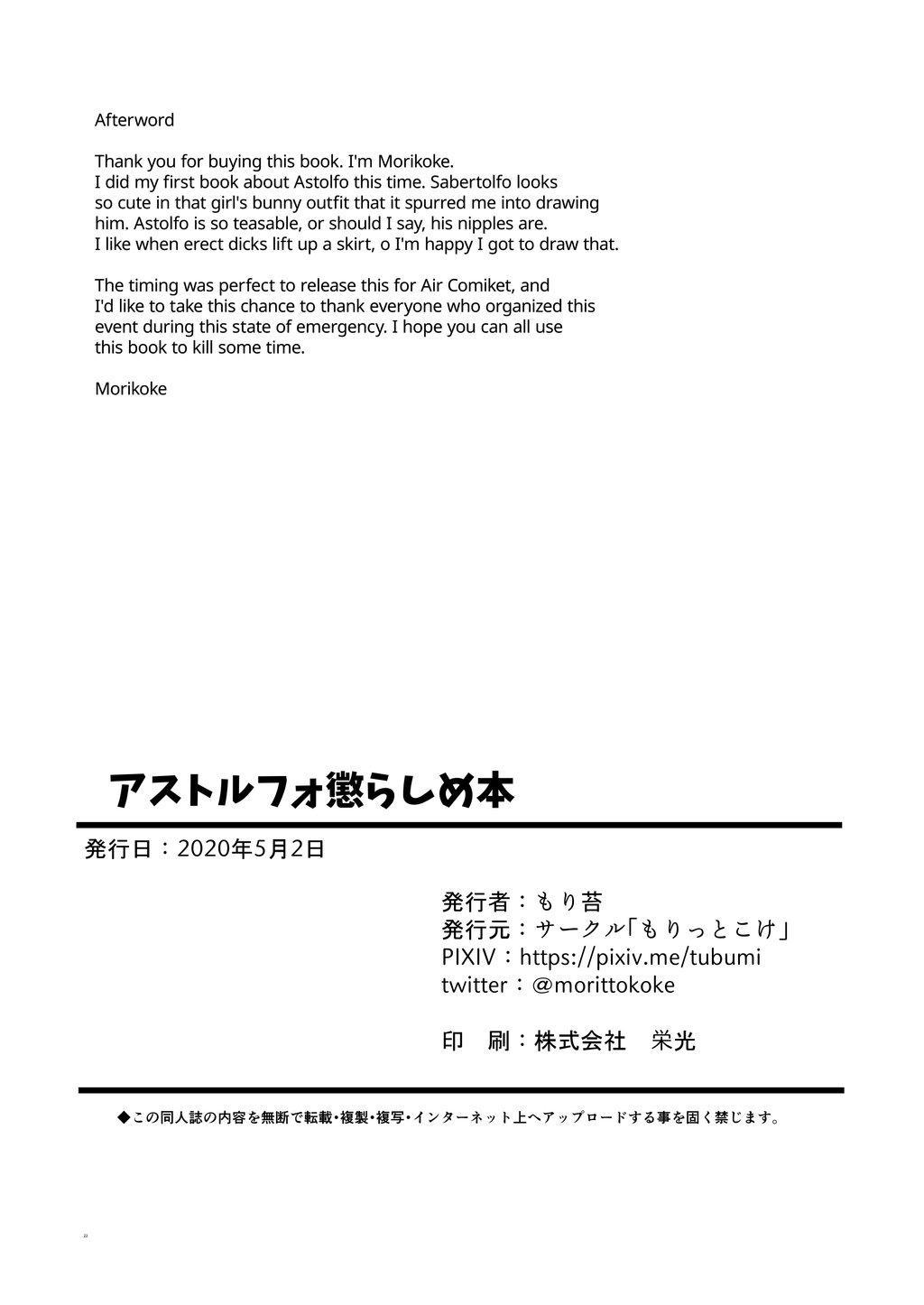 Astolfo Korashime Hon | Teasing Astolfo 19
