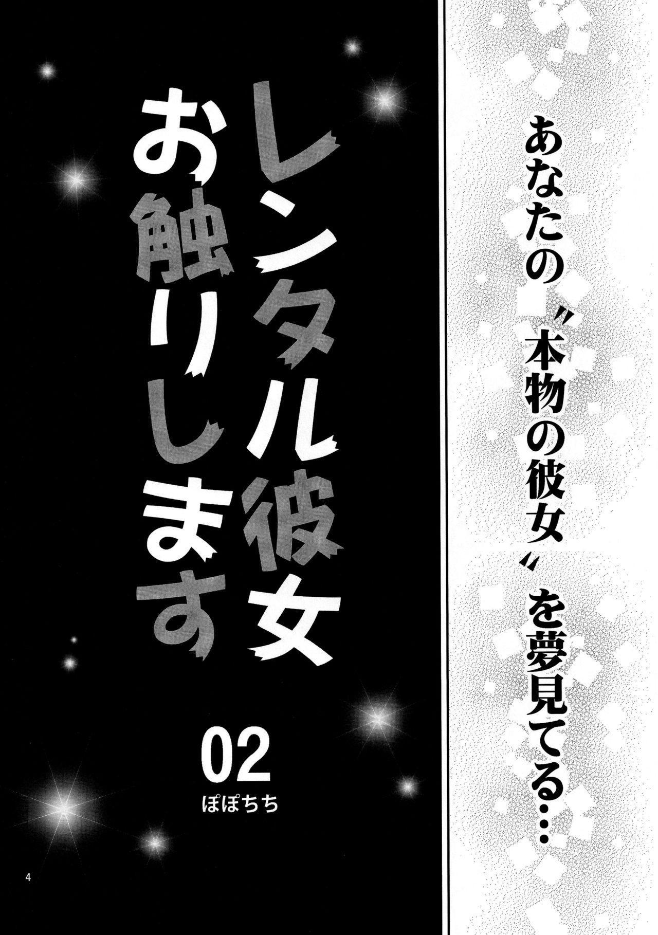 Rental Kanojo Osawari Shimasu 02 2