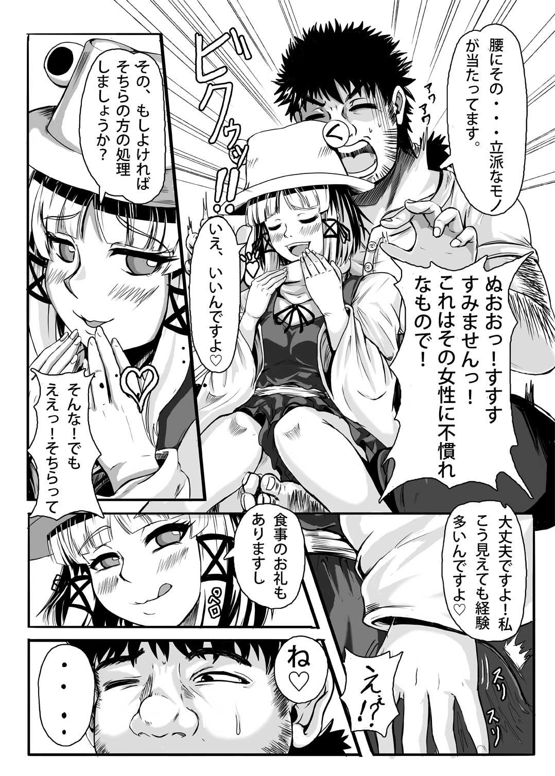 Kamida nomi yome-dzukuri 9