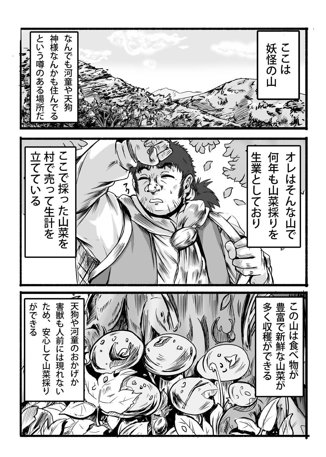 Kamida nomi yome-dzukuri 1