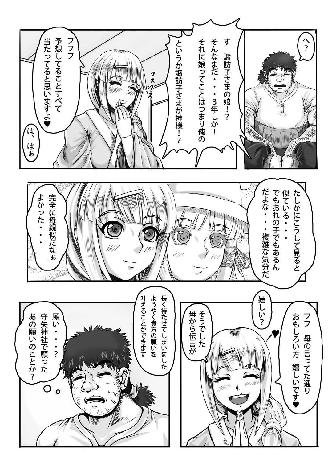 Kamida nomi yome-dzukuri 25