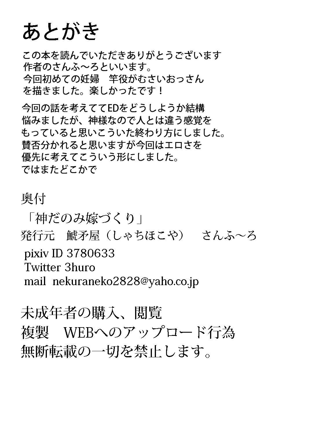 Kamida nomi yome-dzukuri 27