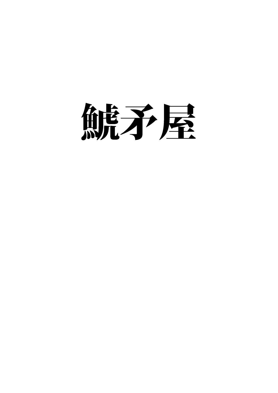 Kamida nomi yome-dzukuri 28