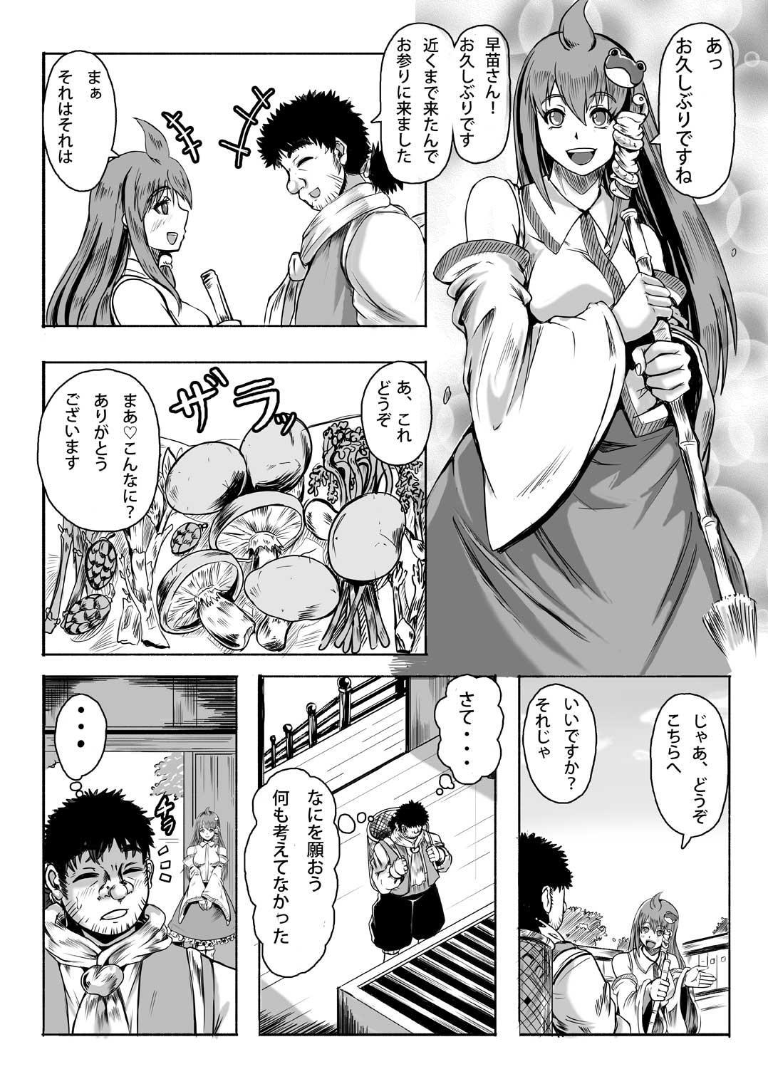 Kamida nomi yome-dzukuri 3