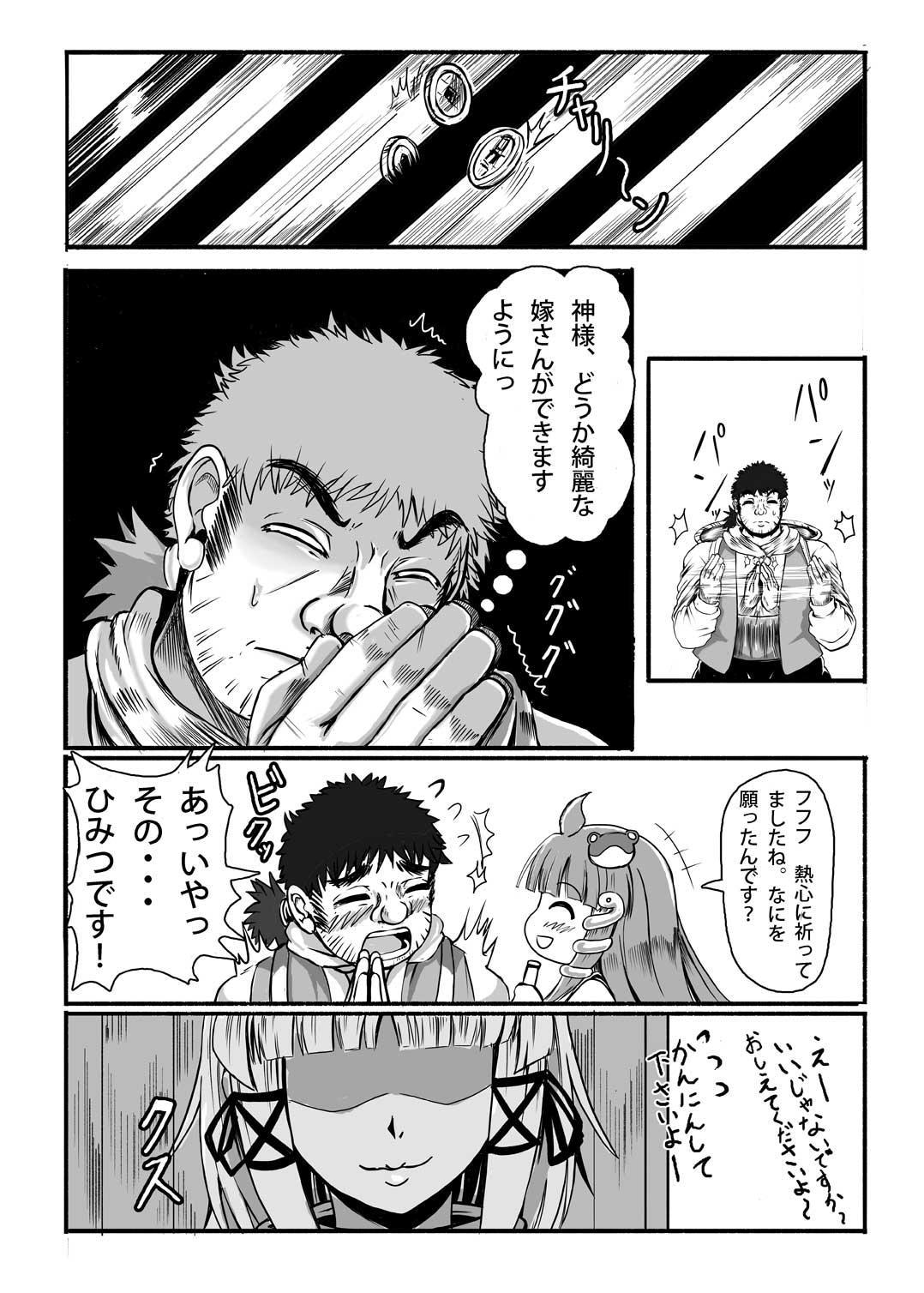 Kamida nomi yome-dzukuri 4