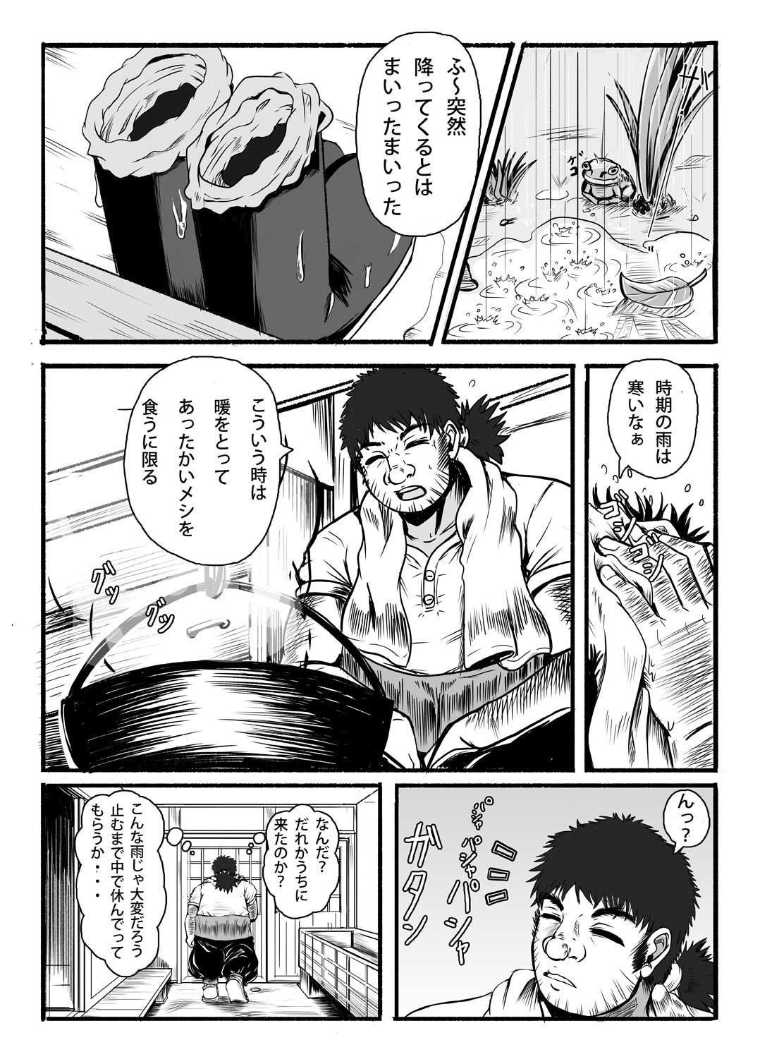 Kamida nomi yome-dzukuri 5