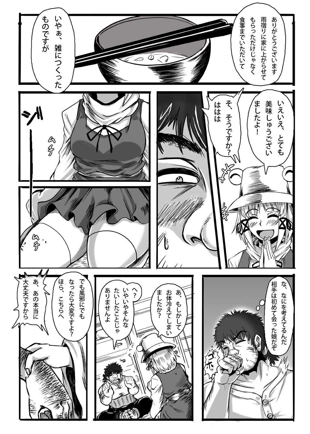 Kamida nomi yome-dzukuri 7