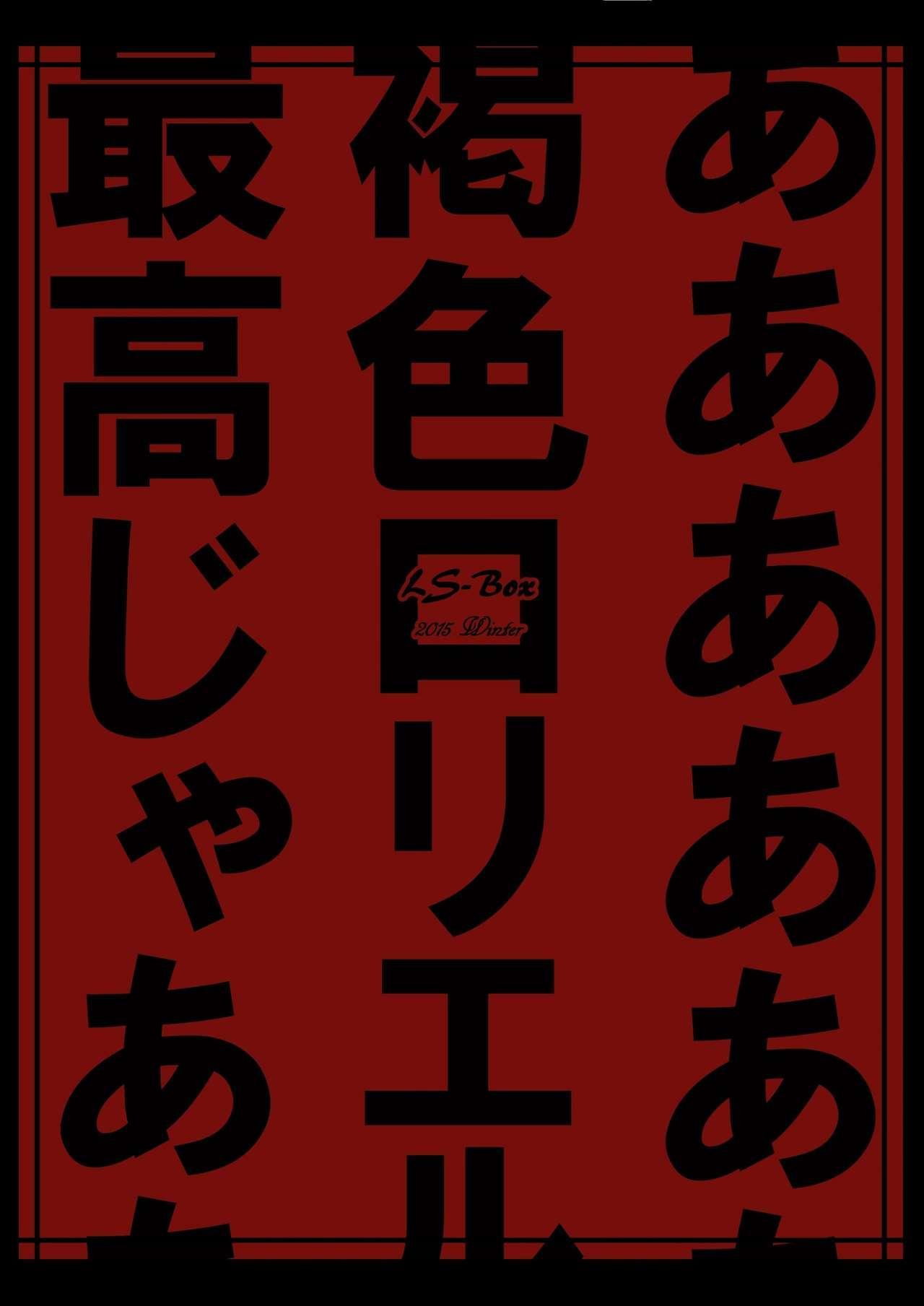 Inran Shoufu Meres-chan 17