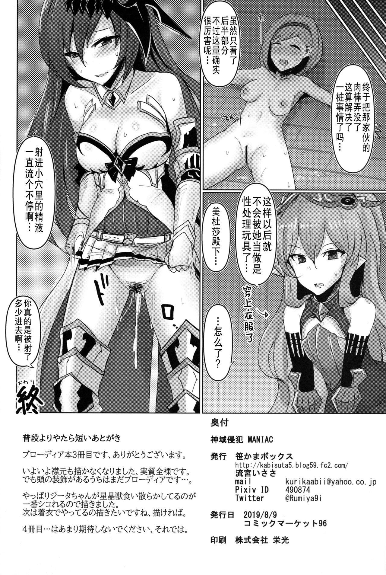 Shiniki Shinpan MANIAC   神域侵犯 MANIAC 17