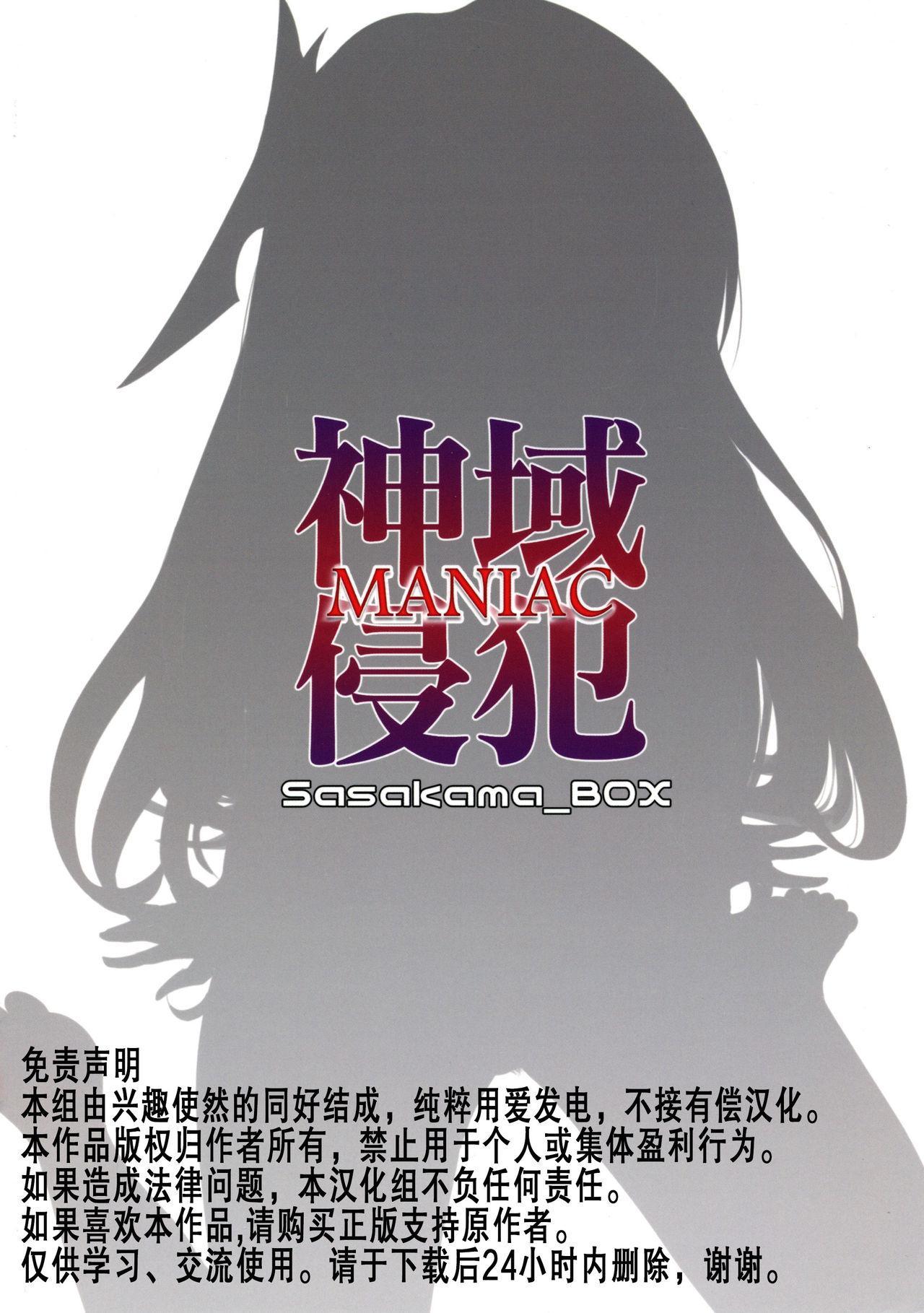 Shiniki Shinpan MANIAC   神域侵犯 MANIAC 18