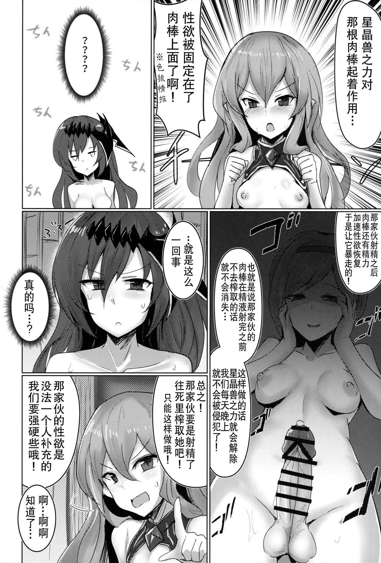 Shiniki Shinpan MANIAC   神域侵犯 MANIAC 5
