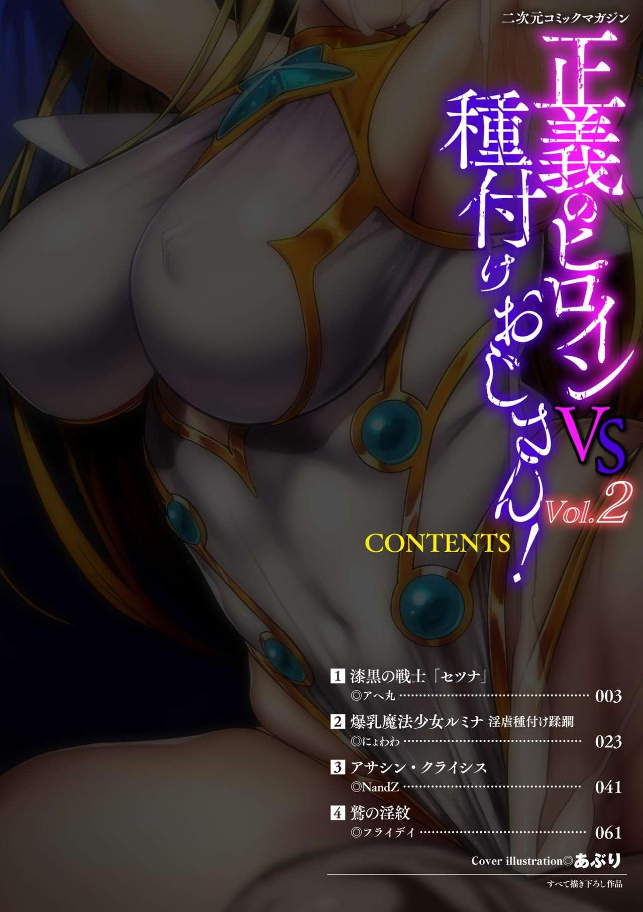 2D Comic Magazine Seigi no Heroine VS Tanetsuke Oji-san Vol. 2 2