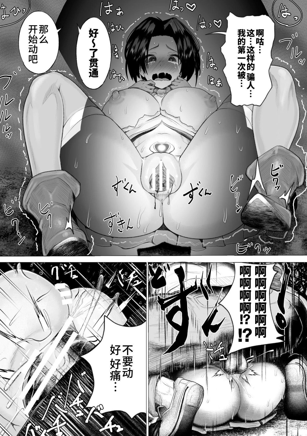 2D Comic Magazine Seigi no Heroine VS Tanetsuke Oji-san Vol. 2 29
