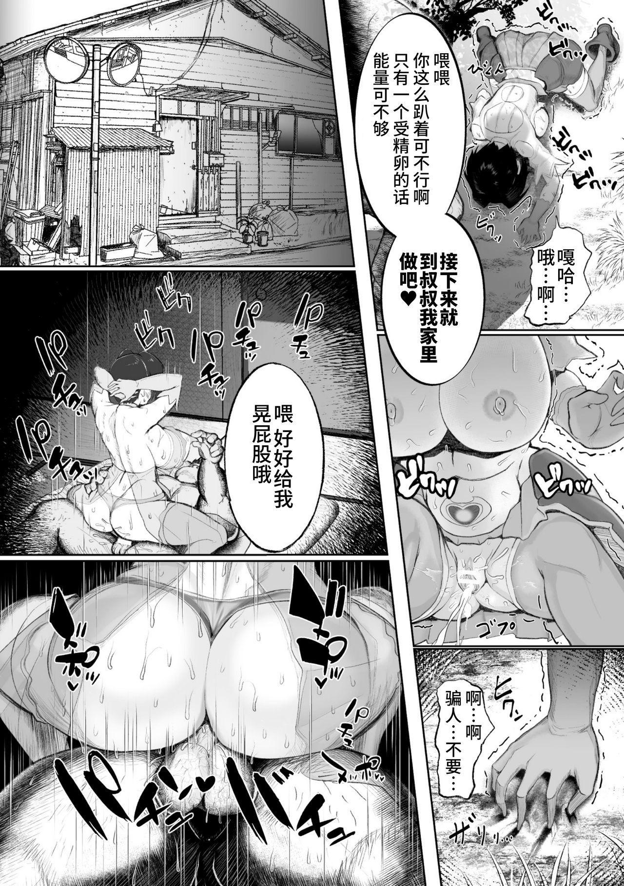2D Comic Magazine Seigi no Heroine VS Tanetsuke Oji-san Vol. 2 33