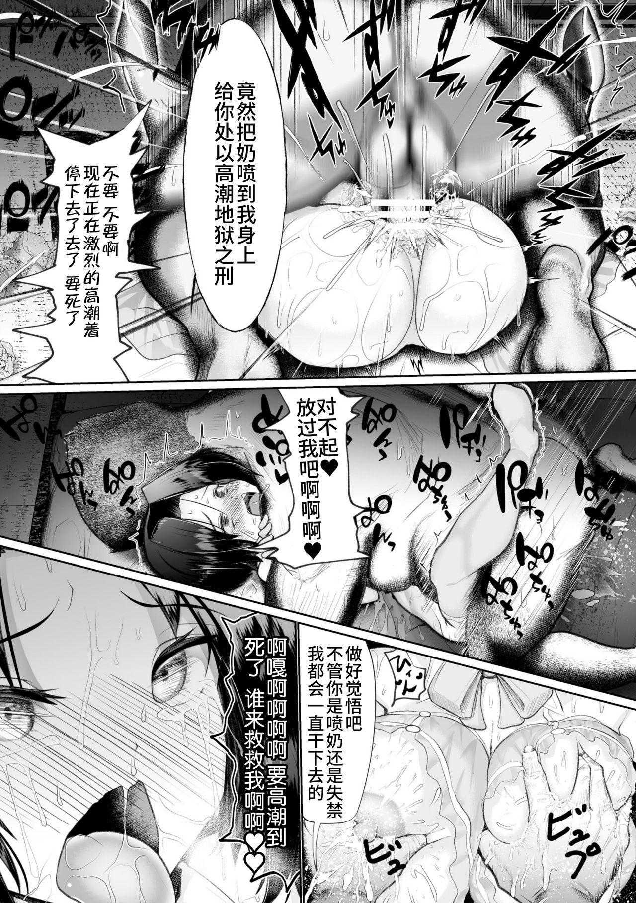 2D Comic Magazine Seigi no Heroine VS Tanetsuke Oji-san Vol. 2 36
