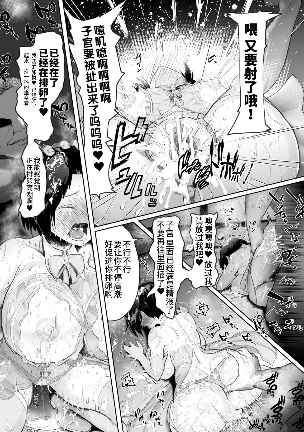 2D Comic Magazine Seigi no Heroine VS Tanetsuke Oji-san Vol. 2 37
