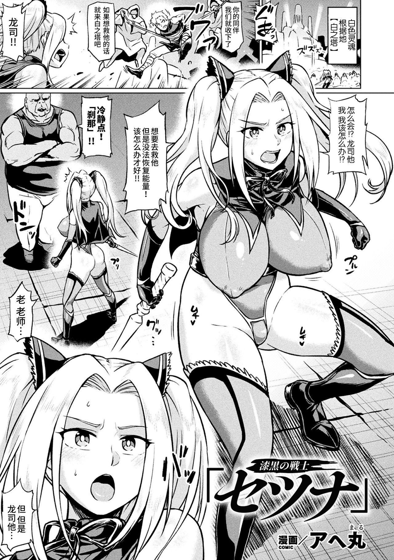 2D Comic Magazine Seigi no Heroine VS Tanetsuke Oji-san Vol. 2 3
