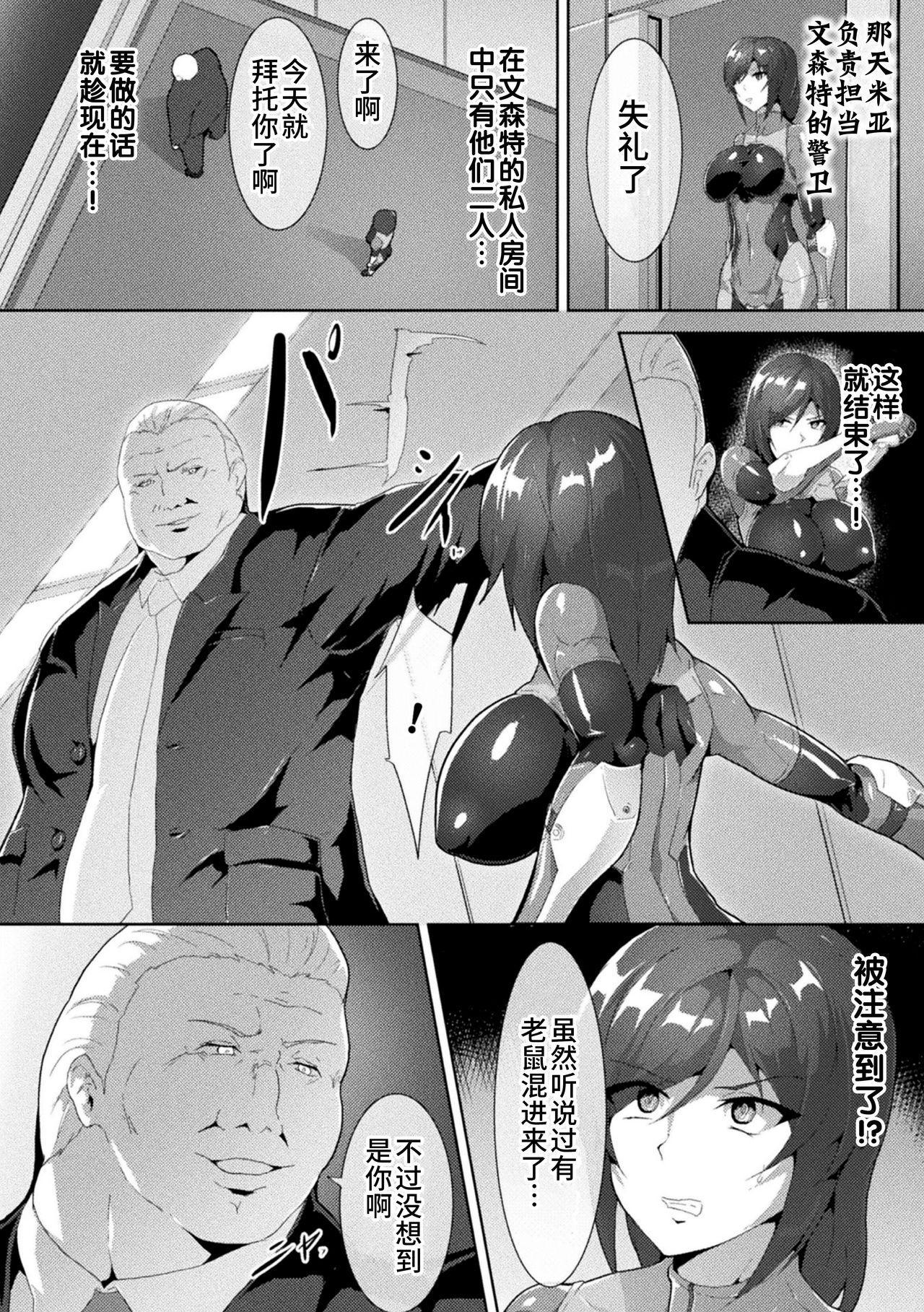 2D Comic Magazine Seigi no Heroine VS Tanetsuke Oji-san Vol. 2 42