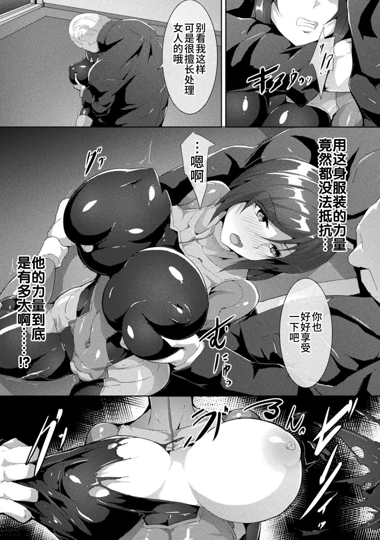 2D Comic Magazine Seigi no Heroine VS Tanetsuke Oji-san Vol. 2 45