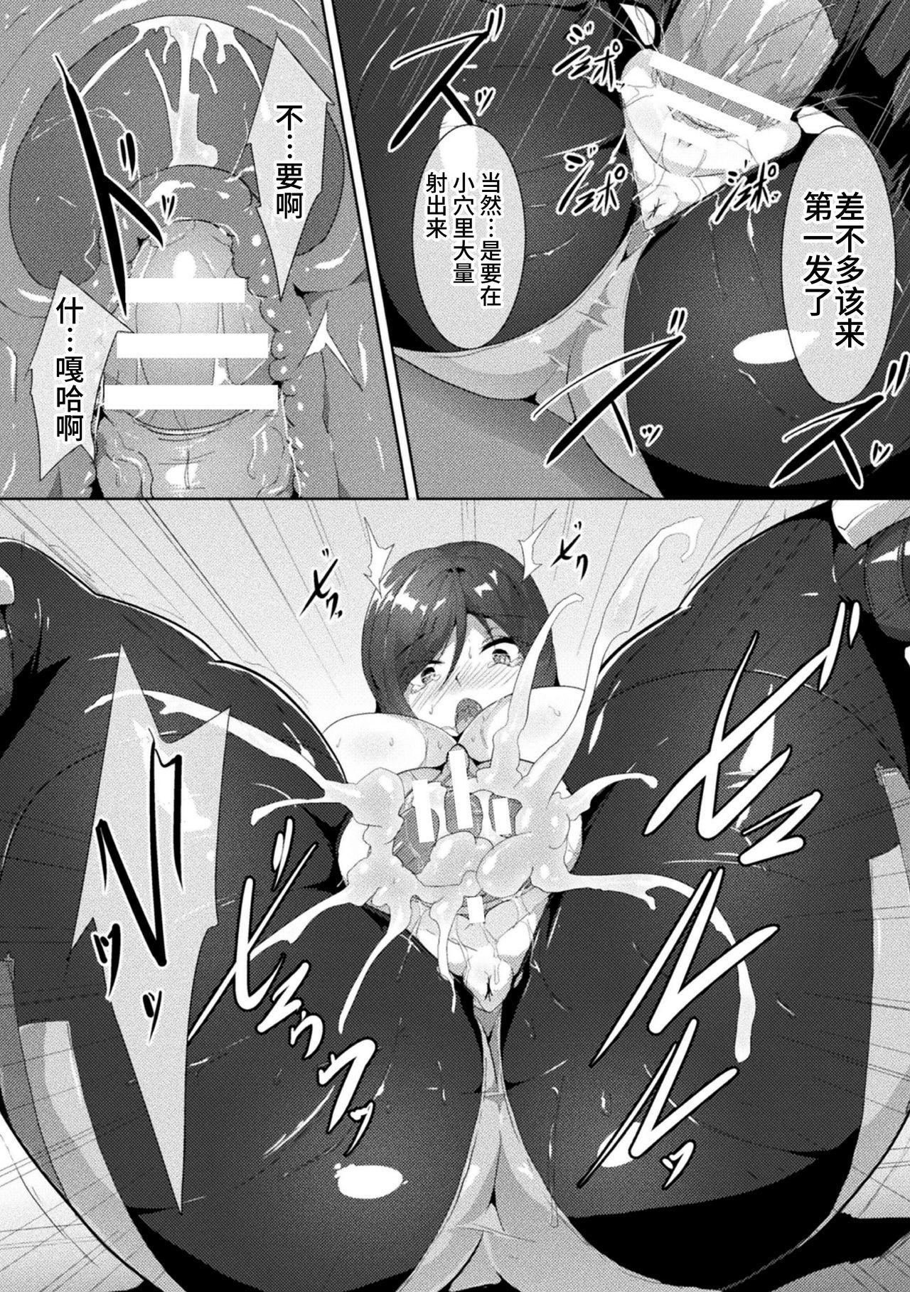 2D Comic Magazine Seigi no Heroine VS Tanetsuke Oji-san Vol. 2 53