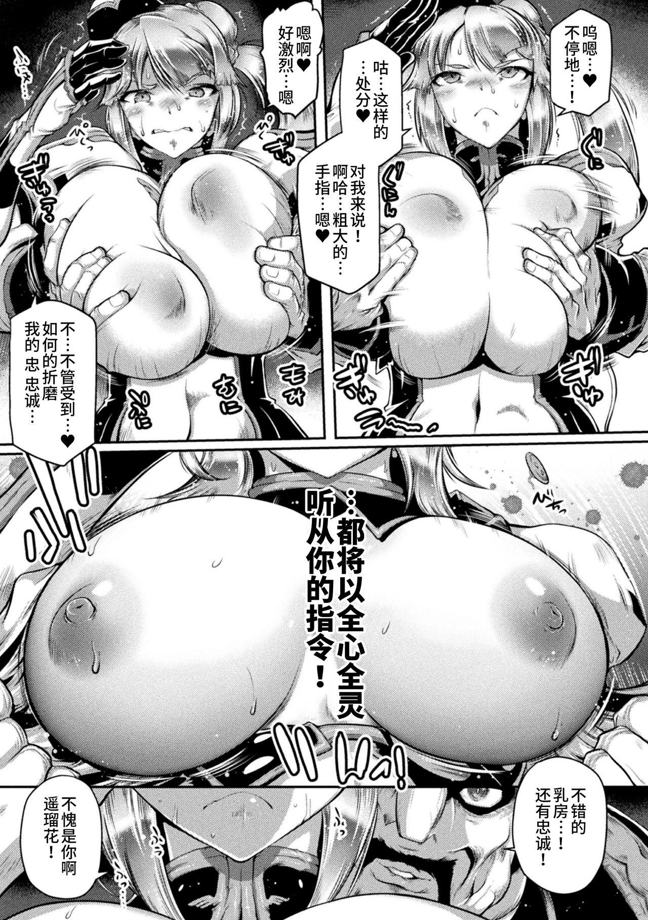 2D Comic Magazine Seigi no Heroine VS Tanetsuke Oji-san Vol. 2 67