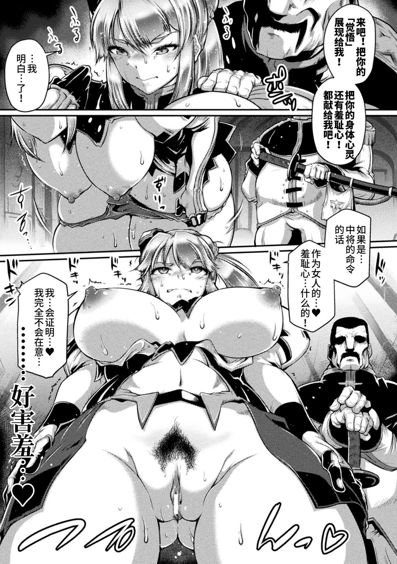 2D Comic Magazine Seigi no Heroine VS Tanetsuke Oji-san Vol. 2 69