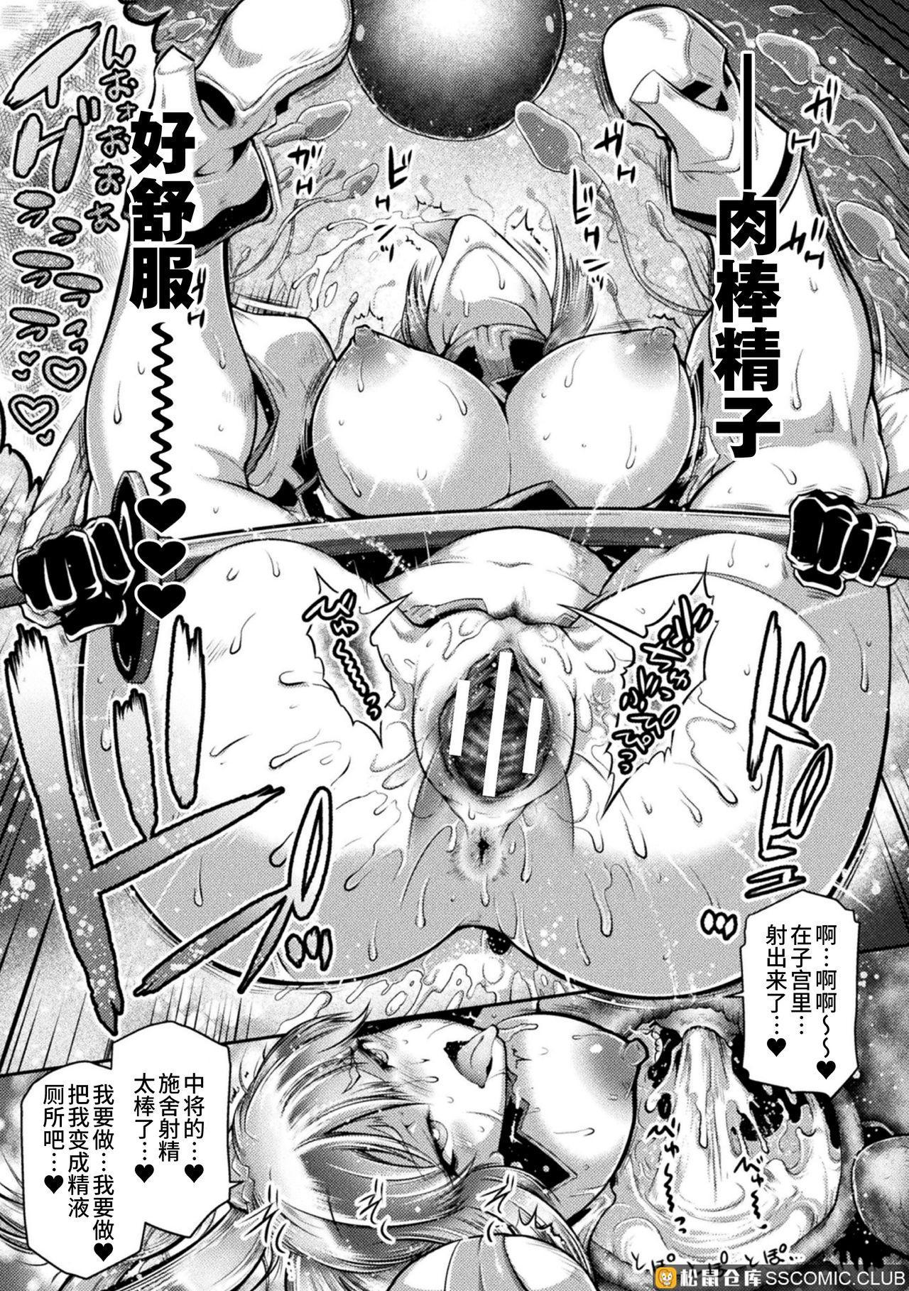 2D Comic Magazine Seigi no Heroine VS Tanetsuke Oji-san Vol. 2 83