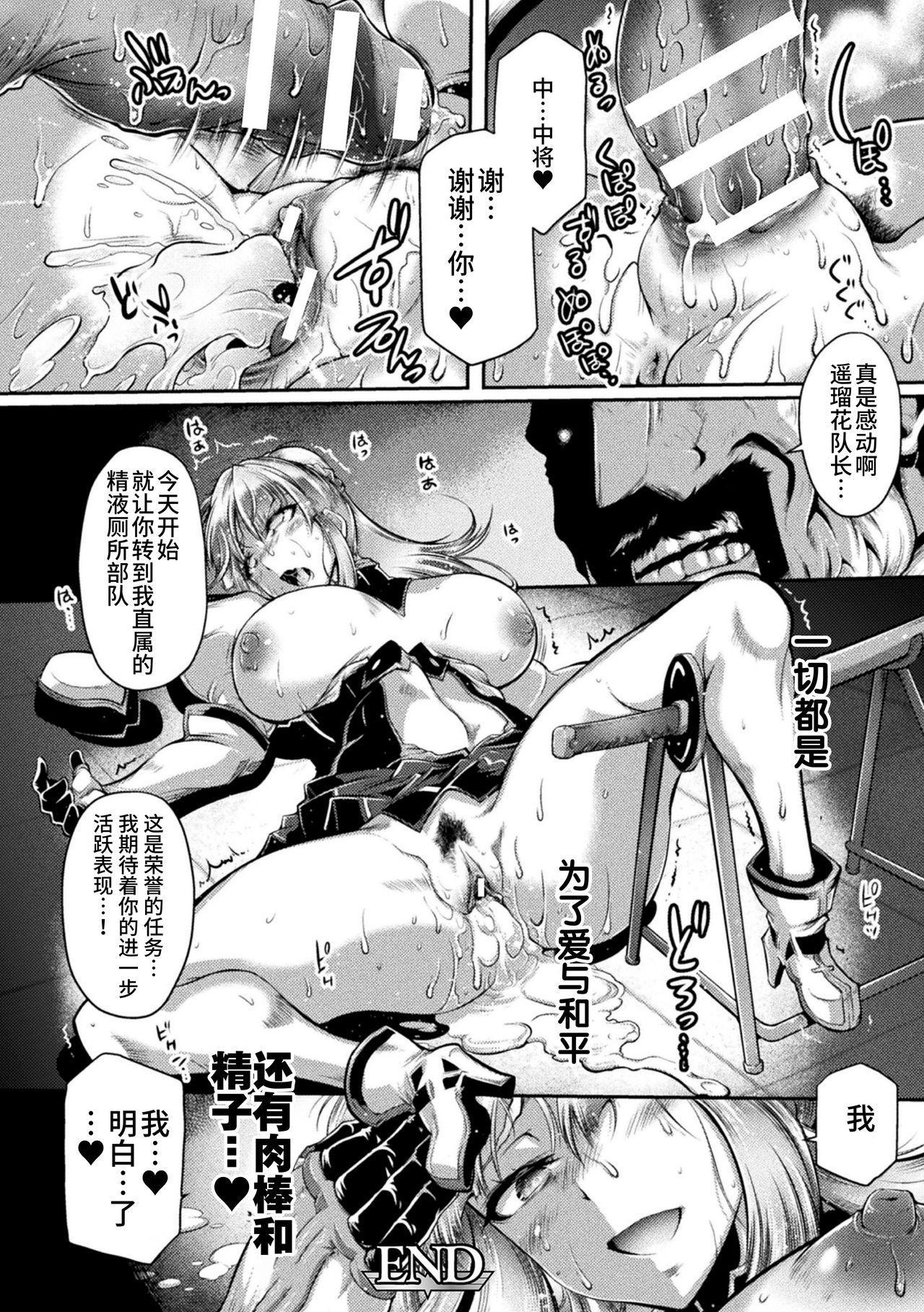 2D Comic Magazine Seigi no Heroine VS Tanetsuke Oji-san Vol. 2 84