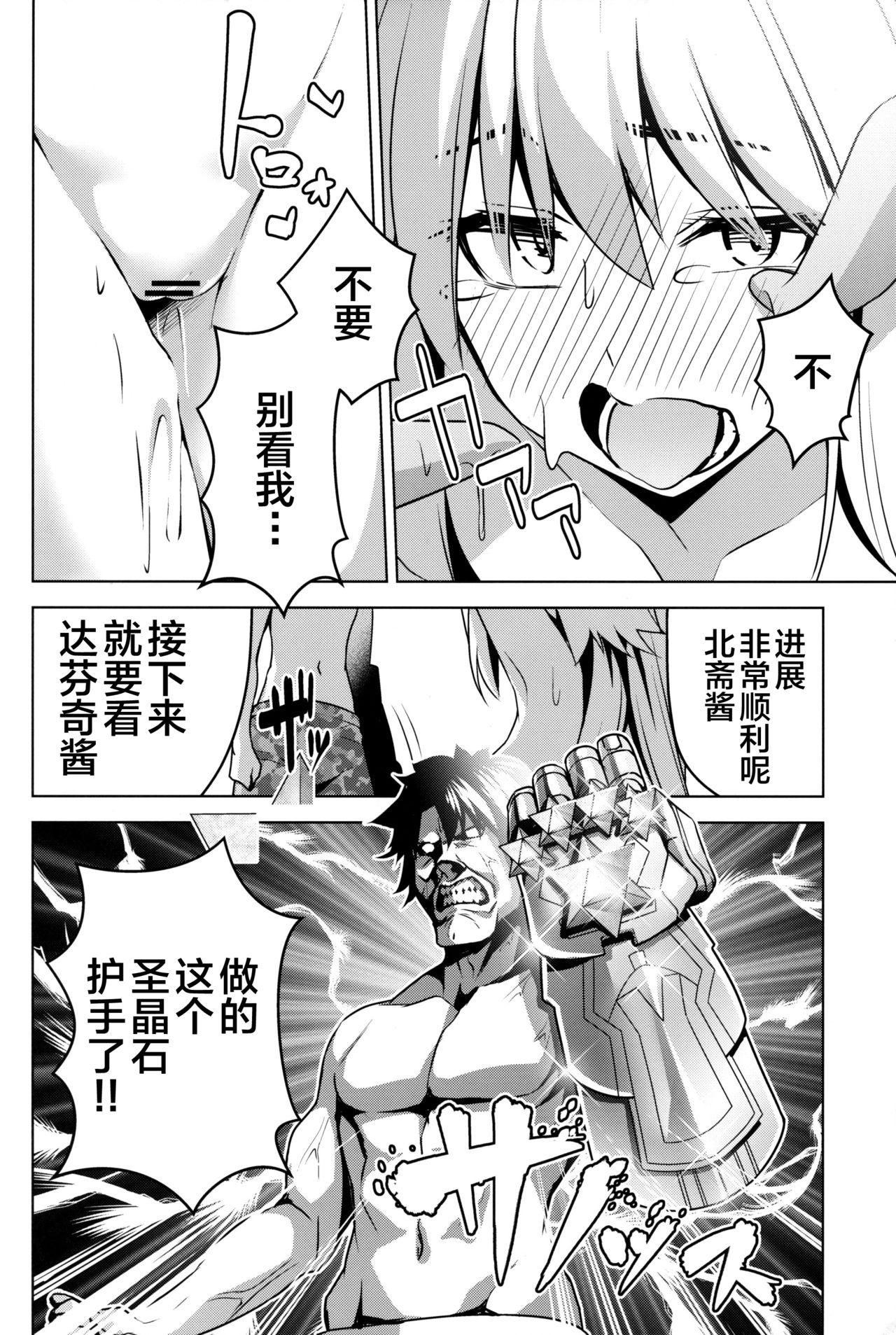 Jeanne ga Zenzen Denai kara 14