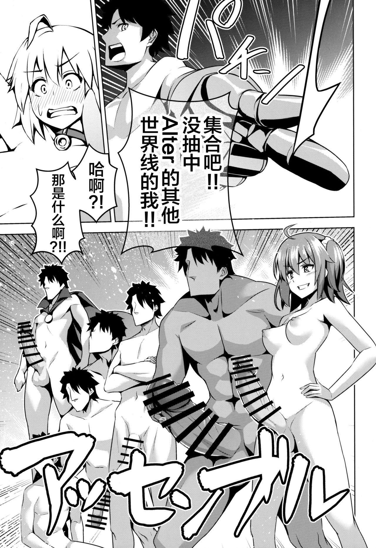 Jeanne ga Zenzen Denai kara 15