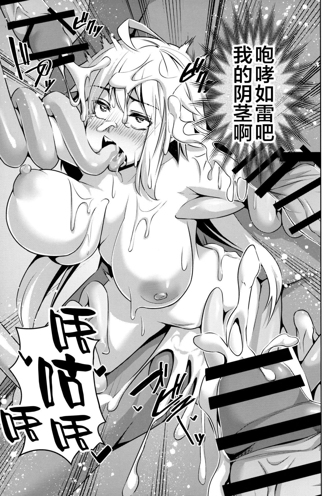 Jeanne ga Zenzen Denai kara 23