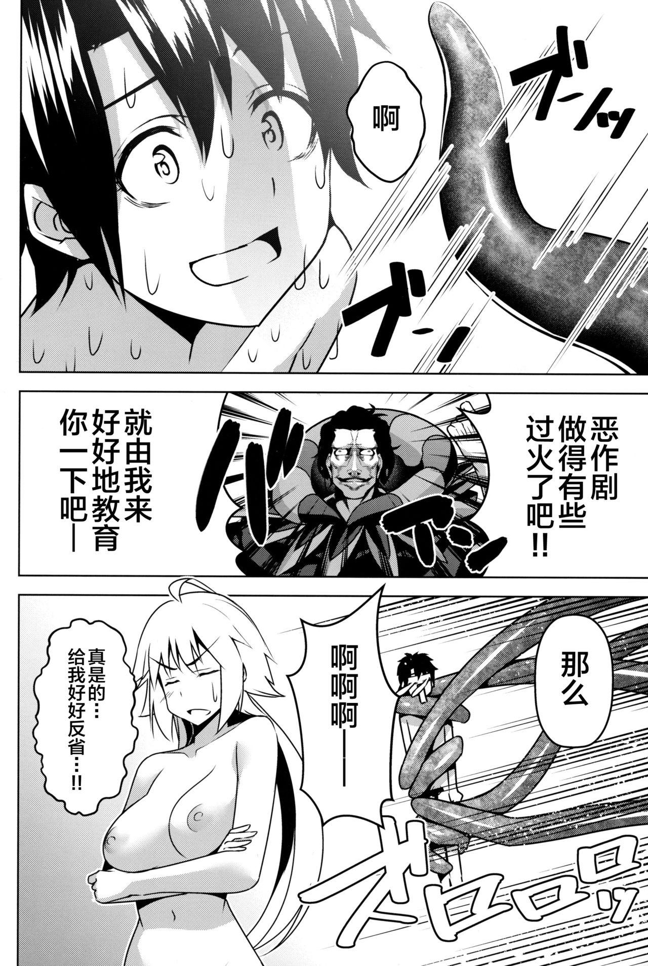 Jeanne ga Zenzen Denai kara 26
