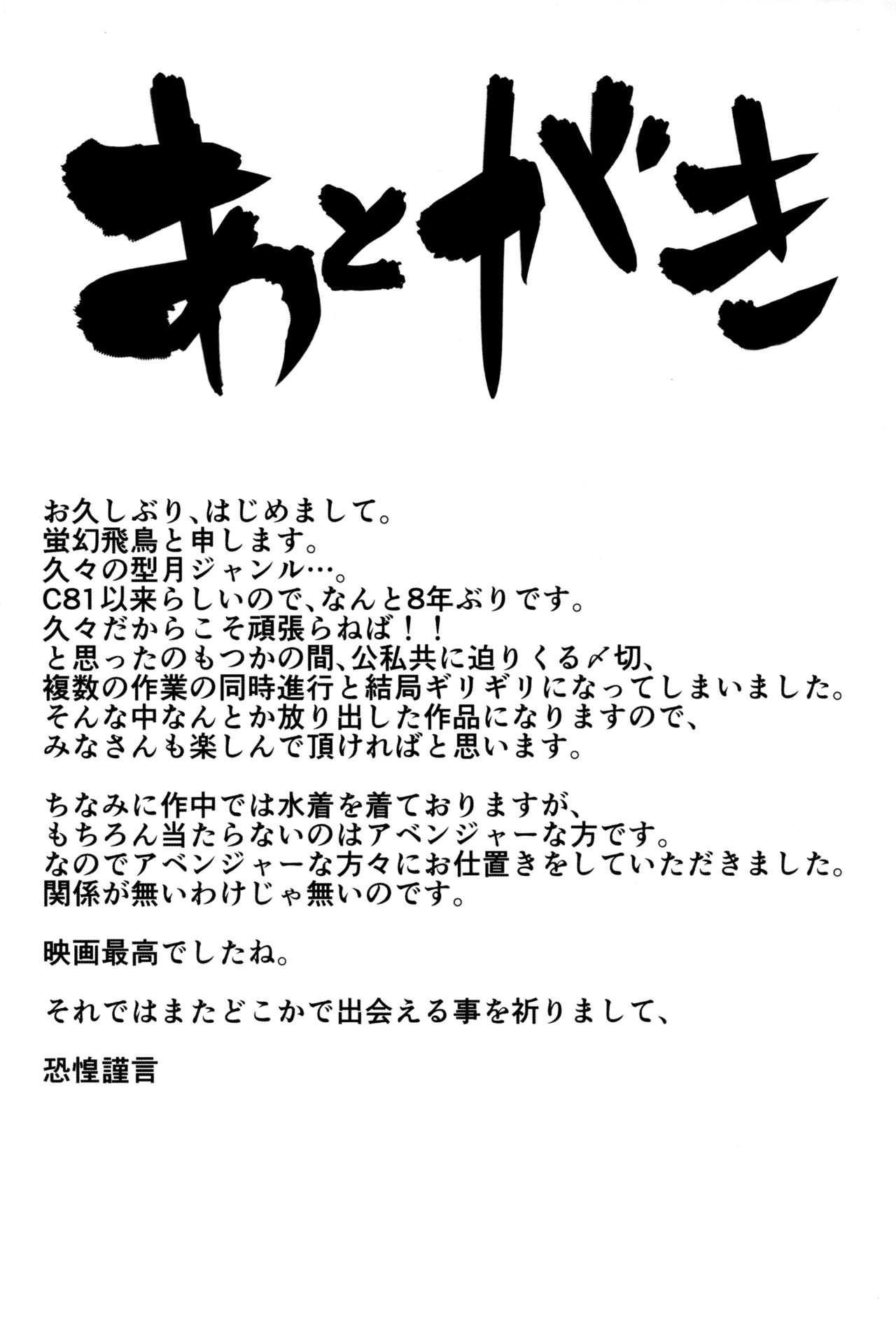 Jeanne ga Zenzen Denai kara 27