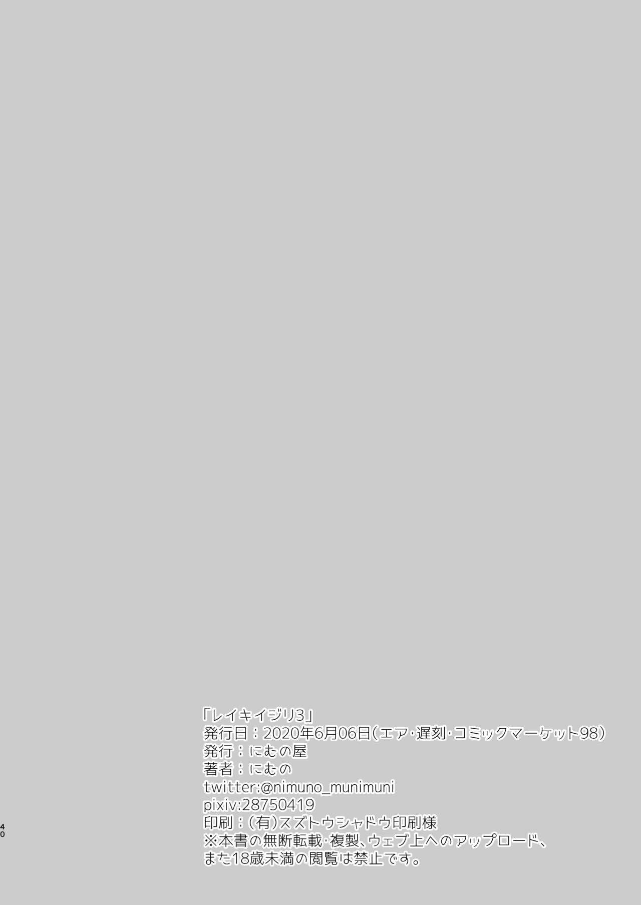 Reiki Ijiri 3 37