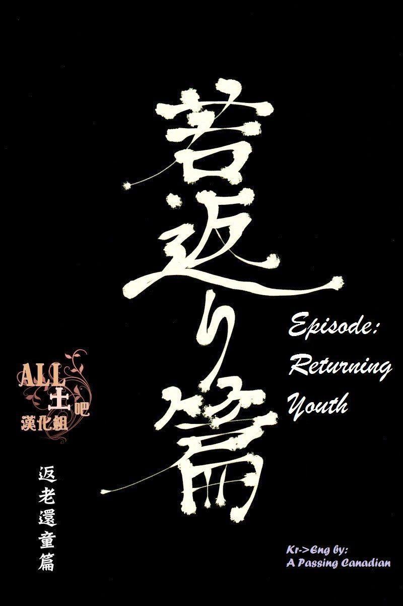 Wakagaeri Hen | Episode: Returning Youth 1