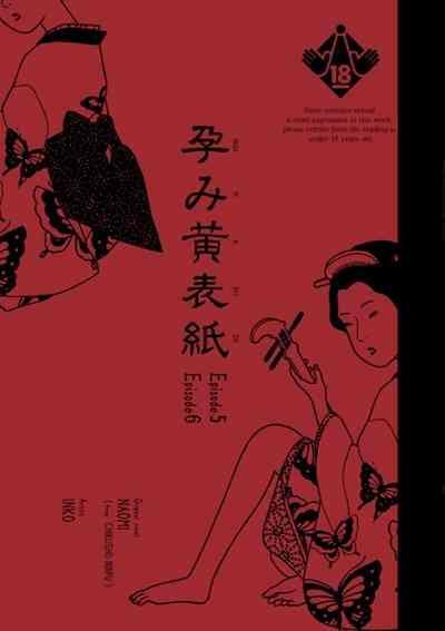 HARAMI-KIBYOSHI Ep5 Ep6 1