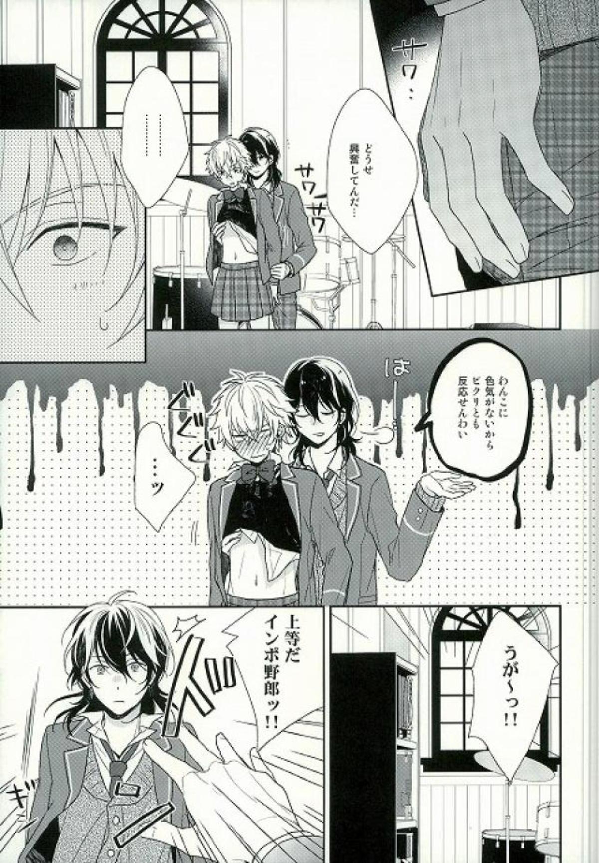 Seifuku Resistance 9