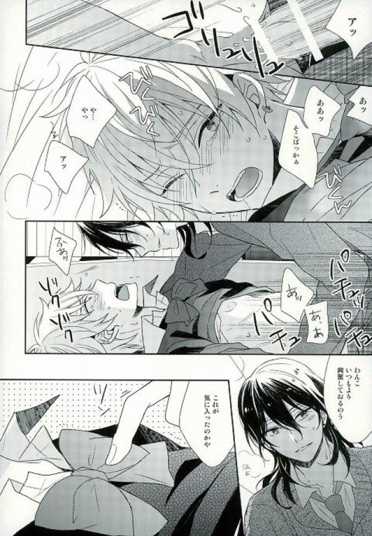Seifuku Resistance 18